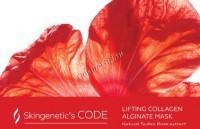 Skingenetic's Code Lifting Collagen Alginate Mask (Альгинатная омолаживающая лифтинг-маска с экстрактом суданской розы и коллагеном) -