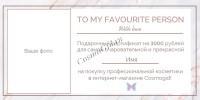 Подарочный сертификат на сумму 3000 руб. -
