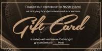 Подарочный сертификат для мужчин на сумму 10 000 руб. -