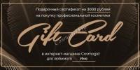 Подарочный сертификат для мужчин на сумму 3000 руб. -