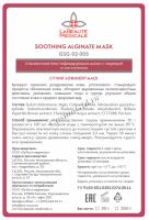 La Beaute Medicale Soothing Alginate Mask (Альгинатная пластифицирующая успокаивающая маска с чередой и чистотелом) - купить, цена со скидкой