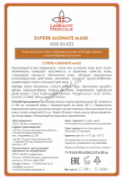 La Beaute Medicale Superb Alginate Mask (Альгинатная пластифицирующая anti age маска с коллоидным золотом) - купить, цена со скидкой