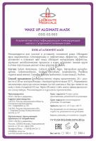 La Beaute Medicale Wake Up Alginate Mask (Альгинатная пластифицирующая тонизирующая маска с гуараной и зеленым чаем) - купить, цена со скидкой
