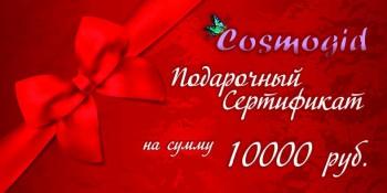 Подарочный сертификат на сумму 10000 руб - купить, цена со скидкой