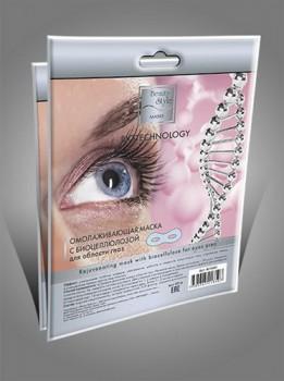 Beauty Style eye anti-wrincle bio cellulose mask (Маска с биоцеллюлозой против морщин в области глаз), 1 шт - купить, цена со скидкой