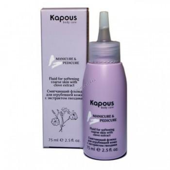 Kapous        Смягчающий флюид для огрубевшей кожи, 75 мл.  - купить, цена со скидкой
