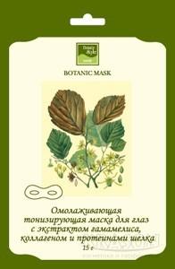 Beauty Style Winterbloom rejuvenating eye masks (Ботаническая тонизирующая маска для глаз с экстрактом гамамелиса и коллагеном), 1 шт - купить, цена со скидкой