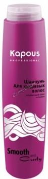 Kapous Шампунь для кудрявых волос серии «Smooth and curly», 300 мл. - купить, цена со скидкой