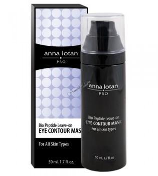 Anna Lotan Pro Bio peptide leave on eye contour mask (Биопептидная несмываемая маска для контура глаз), 50 мл. - купить, цена со скидкой