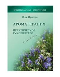 Ирис Книга «Ароматерапия. Практическое руководство»  - купить, цена со скидкой