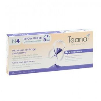 Teana N4 «Снежная королева» Активная anti-age сыворотка, 10амп*2мл - купить, цена со скидкой