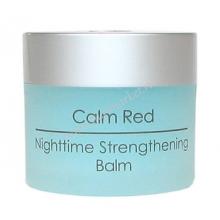 Holy Land/ Calm Red/ NIGHTTIME STRENGTHENING BALM (укрепл.бальзам) 50 мл. - купить, цена со скидкой