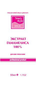 """Beauty Style (США) Сыворотка для лица с гамамелисом """"ЭКСТ-Т ГАМАМЕЛИСА 100%"""" , 50мл. - купить, цена со скидкой"""