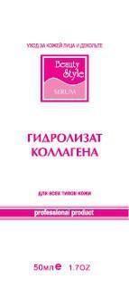 Beauty Style Serum for the face with collagen Collagen hydrolyzate (Сыворотка для лица c коллагеном «Гидролизат коллагена»), 50 мл - купить, цена со скидкой