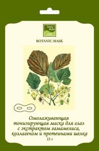 Beauty Style lavender rejuvenating facial masks (Ботаническая омолаживающая маска с экстрактом лаванды и коллагеном), 6 шт - купить, цена со скидкой