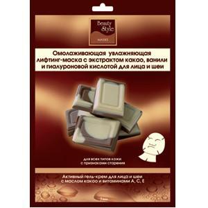 Beauty Style Двухфазная лифтинг-маска с экстрактами какао, ванили и гиалуроновой кислотой + гель, 10 шт - купить, цена со скидкой