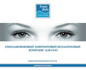 Beauty Style Eye cosmetic kit (Набор «Лифтинговый комплекс для глаз»), 4 препарата - купить, цена со скидкой