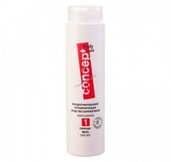 Concept Fortetherapie step 1 hot (Ламинирование, концентрированное регенерирующее средство горячей фазы), 200 мл - купить, цена со скидкой
