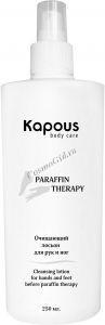Kapous Очищающий лосьон для рук и ног перед парафинотерапией, 250 мл. - купить, цена со скидкой