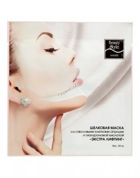 Beauty Style Шелковая маска «Экстра лифтинг» с клетками опунции и гиалуроновой кислотой, 10 шт  - купить, цена со скидкой