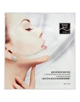 Beauty Style Шелковая маска «Экстра восстановление» с экстрактом розы москуэта и матриксилом, 10 шт - купить, цена со скидкой