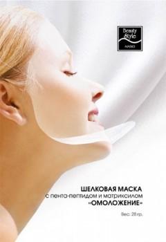 Beauty Style Silk mask with penta peptide and Matrixol Rejuvenation (Шелковая маска с пента-пептидом и матриксилом «Омоложение»), 1 шт - купить, цена со скидкой