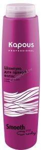 Kapous  Шампунь для прямых волос серии «Smooth and curly», 300 мл. - купить, цена со скидкой