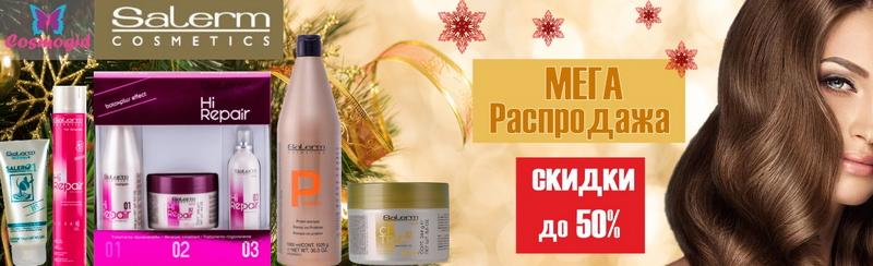 МЕГА РАСПРОДАЖА на средства по уходу за волосами от Salerm от 50%