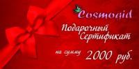 Подарочный сертификат на сумму 2000 руб - купить, цена со скидкой