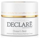 DECLARE Ocean's Best Интенсивный увлажняющий крем с морскими экстрактами, 50 мл - купить, цена со скидкой