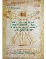 Ирис «Сборник научных и популярных статей по профессиональной ароматерапии»  - купить, цена со скидкой