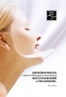 Beauty Style Шелковая маска с пента-пептидом и коллагеном «Восстановление и увлажнение», 10 шт - купить, цена со скидкой