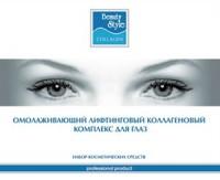 Beauty Style Eye cosmetic kit (����� ������������ �������� ��� ����), 4 ��������� - ������, ���� �� �������