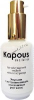 Kapous      Эмульсия с экстрактом папайи замедляющая рост волос, 30 мл. - купить, цена со скидкой