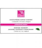 Beauty Style Комплекс противокуперозный «Комфорт», 5 ампул по 3 мл - купить, цена со скидкой