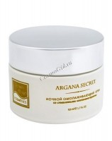 Beauty style Argan elixir night rejuvenating cream (Ночной омолаживающий крем «Секрет арганы»), 50 мл - купить, цена со скидкой