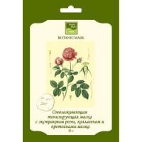 Beauty Style Rose rejuvenating facial masks (Ботаническая тонизирующая маска с экстрактом розы и коллагеном), 6 шт - купить, цена со скидкой