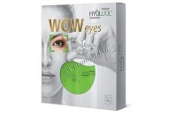 Hyalual wow eyes (Многоразовая маска для экспресс-восстановления кожи вокруг глаз), 1 уп. - купить, цена со скидкой