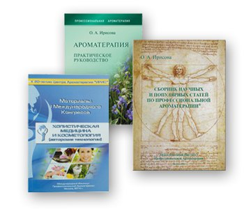Materials on Aromatherapy Iris Internet magazin CosmoGid