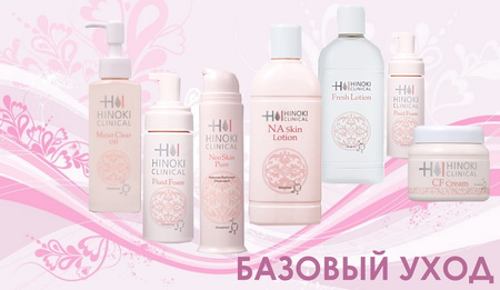 Hinoki Clinikal в Екатеринбурге купить CosmoGid